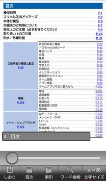P-03E 取扱説明書 apk screenshot