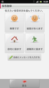 Disaster Kit apk screenshot