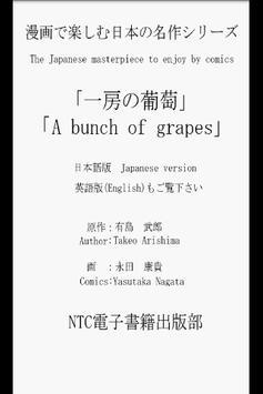 JpComics A bunch of grapes(JP) apk screenshot