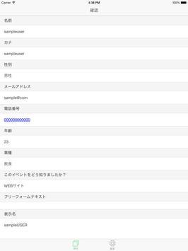 イベント来場者受付アプリ SmileTracking 受付用 apk screenshot