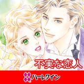 不実な恋人1(ハーレクイン) icon