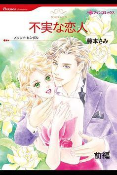 不実な恋人1(ハーレクイン) poster