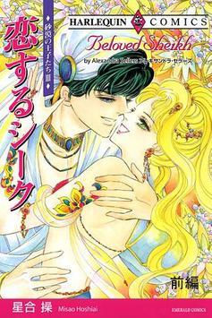 恋するシーク1~砂漠の王子たちⅢ~(ハーレクイン) poster