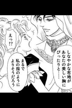 恋するシーク1~砂漠の王子たちⅢ~(ハーレクイン) apk screenshot