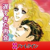 遅すぎた再会1(ハーレクイン) icon