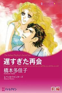 遅すぎた再会1(ハーレクイン) poster
