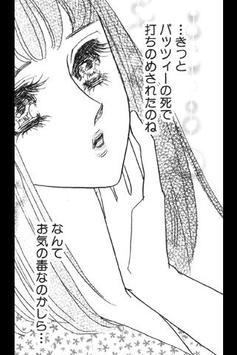 早春の目覚め1~初めて愛した人へⅡ~(ハーレクイン) apk screenshot