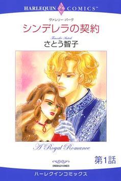 シンデレラの契約1(ハーレクイン) poster