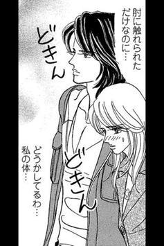 若すぎた一夜1(ハーレクイン) apk screenshot