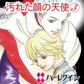 汚れた顔の天使 3巻-1(ハーレクイン) icon