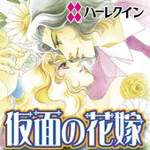 仮面の花嫁1(ハーレクイン) icon