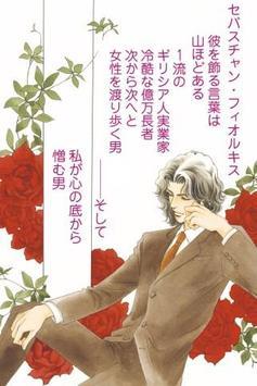 仮面の花嫁1(ハーレクイン) apk screenshot