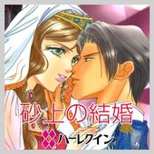 砂上の結婚1(ハーレクイン) icon