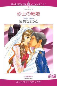 砂上の結婚1(ハーレクイン) poster
