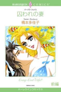 囚われの妻1(ハーレクイン) poster