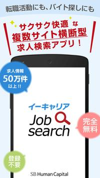 転職・求人情報を一括検索!イーキャリアJobsearch poster
