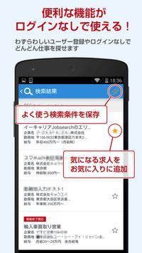 転職・求人情報を一括検索!イーキャリアJobsearch apk screenshot