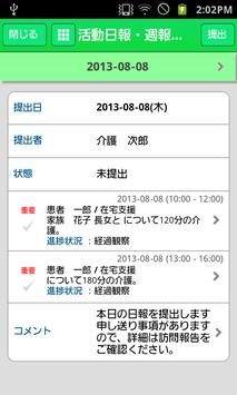 eケアマネージャー Mobile apk screenshot