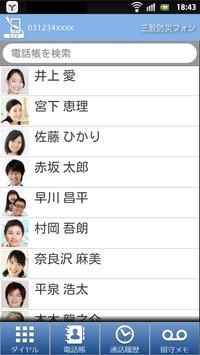 三股防災フォン poster