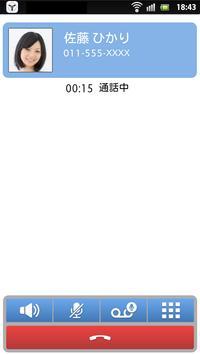 三股防災フォン apk screenshot