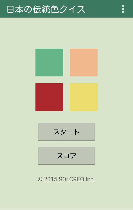 日本の伝統色クイズ