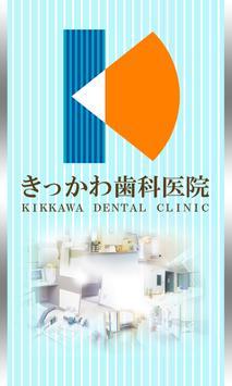 きっかわ歯科医院 poster