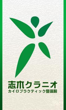 志木クラニオ・カイロプラクティック整体院 poster