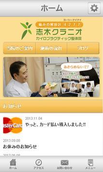 志木クラニオ・カイロプラクティック整体院 apk screenshot