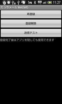 たっちメール・ショートメール送信アプリ poster