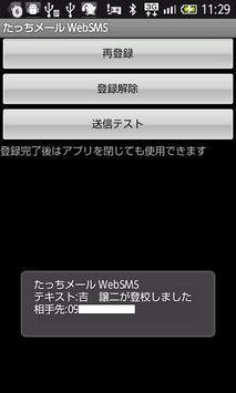 たっちメール・ショートメール送信アプリ apk screenshot