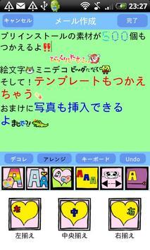 デコレター apk screenshot