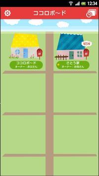 ココロボ~ド poster