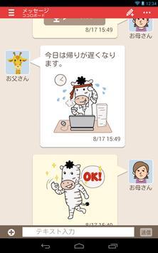 ココロボ~ド apk screenshot