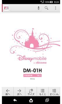 DM-01H 取扱説明書 poster