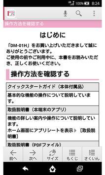 DM-01H 取扱説明書 apk screenshot