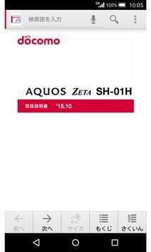 SH-01H 取扱説明書 poster