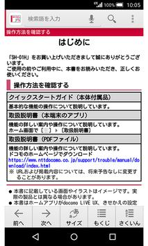 SH-01H 取扱説明書 apk screenshot