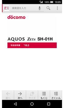 SH-01H 取扱説明書(Android 6.0) poster