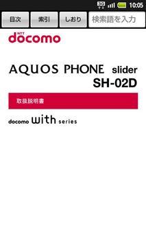 SH-02D 取扱説明書 poster