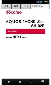 SH-02E 取扱説明書(Android 4.1) poster