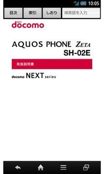 SH-02E 取扱説明書 poster