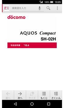 SH-02H 取扱説明書(Android 6.0) poster