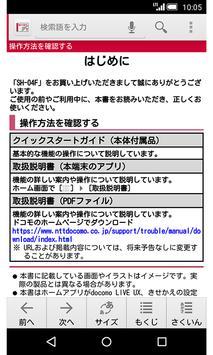SH-04F 取扱説明書(Android 5.0) apk screenshot