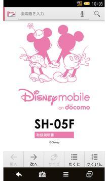 SH-05F 取扱説明書 poster