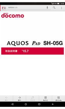 SH-05G 取扱説明書 poster