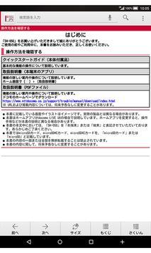 SH-05G 取扱説明書 apk screenshot