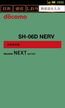 SH-06D NERV 取扱説明書(Android 4.0) poster