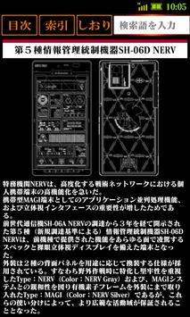SH-06D NERV 取扱説明書(Android 4.0) apk screenshot
