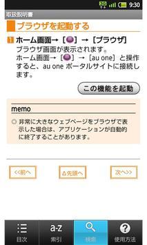 IS13SH 取扱説明書 apk screenshot