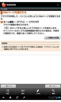 SHT21 取扱説明書 apk screenshot